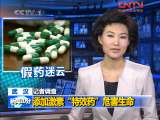 新闻20分 2010-07-11