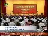 甘肃新闻 2010-07-16