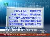 甘肃新闻 2010-07-19