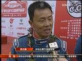 [视频]周元福收获场地汽车越野锦标赛第五冠