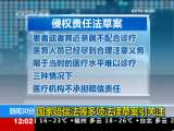 新闻30分 2009-10-28