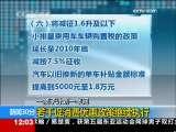 新闻30分 2009-12-10