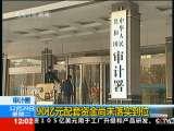 新闻30分 2009-12-29