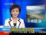 新闻30分 2010-06-22