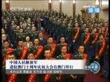 新闻联播 2009-12-16 21:00