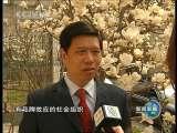 新闻联播 2010-04-08 19:00