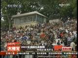 [足球之夜]2001年中国足球消极比赛案例