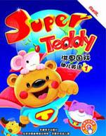 Super Teddy 洪恩国际幼儿英语