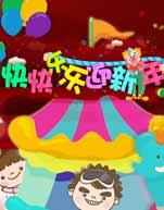 2013少儿频道新年晚会