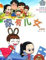 家有儿女3动画版_家有儿女动画版_CCTV节目官网-动画片_央视网(cctv.com)