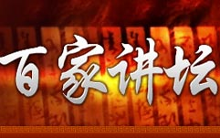 《百家讲坛》全部视频集(1000多部) - 渴望美好 - 渴望美好的百科精品博客(学习娱乐之家)