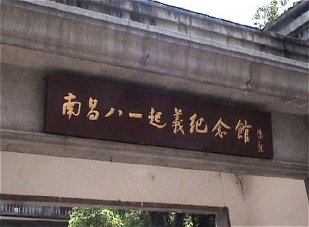 南昌八一起义纪念馆