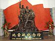 山东地雷战纪念馆