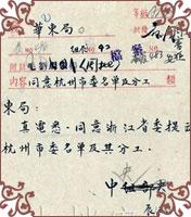 十九:杭州解放