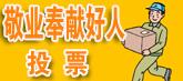 """""""敬业奉献好人""""投票入口>>"""