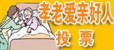"""""""孝老爱亲好人""""投票入口>>"""