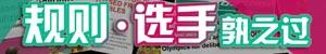 <center>【重点关注】女子羽毛球消极比赛事件</center>