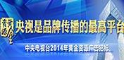 中央电视台2014年黄金资源<br>广告招标