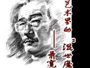 """中国艺术界的""""混世魔王""""——萧宽"""