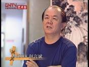 艺术大讲堂 赵言斌