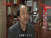 艺术大讲堂 王纯生 高红燕
