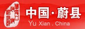 <center><b><font size=3.0><br>点击进入[河北蔚县]官方网站</font></b></center>
