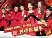 NO.8陈明、陈楚生、李祥祥、央吉玛、钟伟强《最牛幸福年》