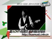 《华语巴士音乐榜》第88期下