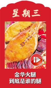 <P align=left><STRONG>什么样的猪肉能够用来做火腿?为什么用两头乌做的火腿就好吃?香气浓郁的味道背后有什么奥秘?</STRONG></P>