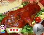 旅游带来发展机遇的全香猪宴
