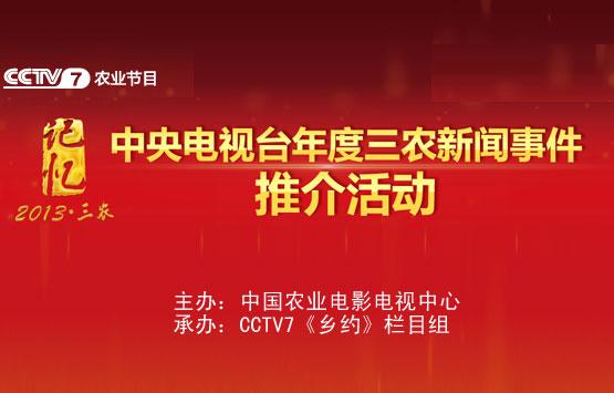 cctv7农业节目 央视网