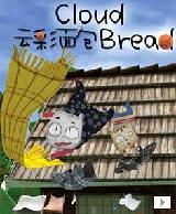 云彩面包<br>讲述了好奇的孩子们发现奇怪的云,妈妈用这朵云烘烤了一些非常美味的面包!