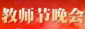 2012教师节晚会 <a href=http://kejiao.cntv.cn/program/2012jsj/index.shtml target=_blank><font color=blue>专题</font></a>