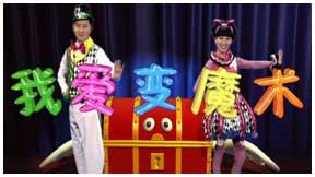 """""""乌拉乌拉Q,我爱变魔术""""。<br>  小朋友们,你想成为小小魔术师吗? 你会表演好玩的魔术吗?那赶快行动,收看并参加到《智慧树》""""我爱变魔术""""节目中来吧!<br>  """"我爱变魔术""""是一档教小朋友变魔术的板块。在每周二的《智慧树》节目中播出,每期节目红果果和绿泡泡都会教小朋友们变一个惊奇又好玩儿的魔术,如果你学会了,填写报名表并发送到邮箱,我们的好朋友就会去找你哦!"""