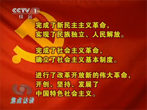 <br><center>胡锦涛:中共90年做三件大事</center>