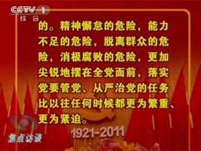<br>胡锦涛:中共执政建设面临4个考验 4个危险