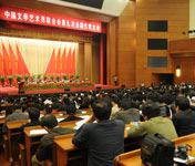 第九次文代会预备会议举行