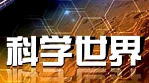 <br>《科学世界》是以编译国外科技节目为主的一个科普节目。它的内容丰富,题材多样,制作精良,是开阔观众眼界,提高公众科学素养的一个窗口。<br><br>首播时间:CCTV-10 周日 18:50<br>重播时间:CCTV-10 周日 10:35