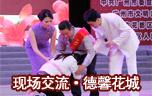广东广州全国道德模范与身边好人现场交流