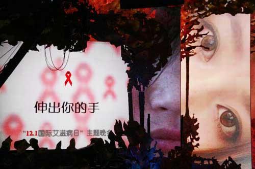 世界艾滋病日央视主题晚会:艾滋病患者局部