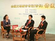 中国网络电视台访谈现场