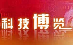 """<br>《科技博览》栏目创办于1997年5月,是在中国政府酝酿、提出""""科教兴国""""战略的大背景下产生的。《科技博览》以宣传""""科教兴国""""战略,倡导科技进步为已任,是国家电视台科技宣传和科普教育的精品栏目。将""""知识性、趣味性、时效性""""有机的融为一体,引发广大观众对科学的爱好与兴趣,提倡创新精神,提高公众素养。<br><br>首播:CCTV-1周一至周五17:04"""