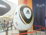 世博·世界杯