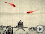 《颐和园》<img src=http://img.tv.cctv.com/image/20090520/IMAG1242786892144279.gif>