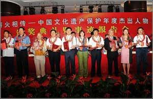 第三届薪火相传——中国文化遗产保护年度杰出人物颁奖典礼暨事迹报告会在无锡召开