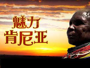 《魅力肯尼亚》深入非洲大陆