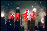 电影纪录片《你好,香港》 总导演