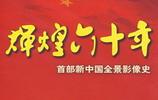 《辉煌六十年》 总编导