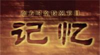 <font color=501615>大型历史人物纪录片《记忆》 总编导</font>