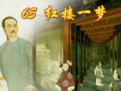 《故宫100》 第65集 红楼一梦